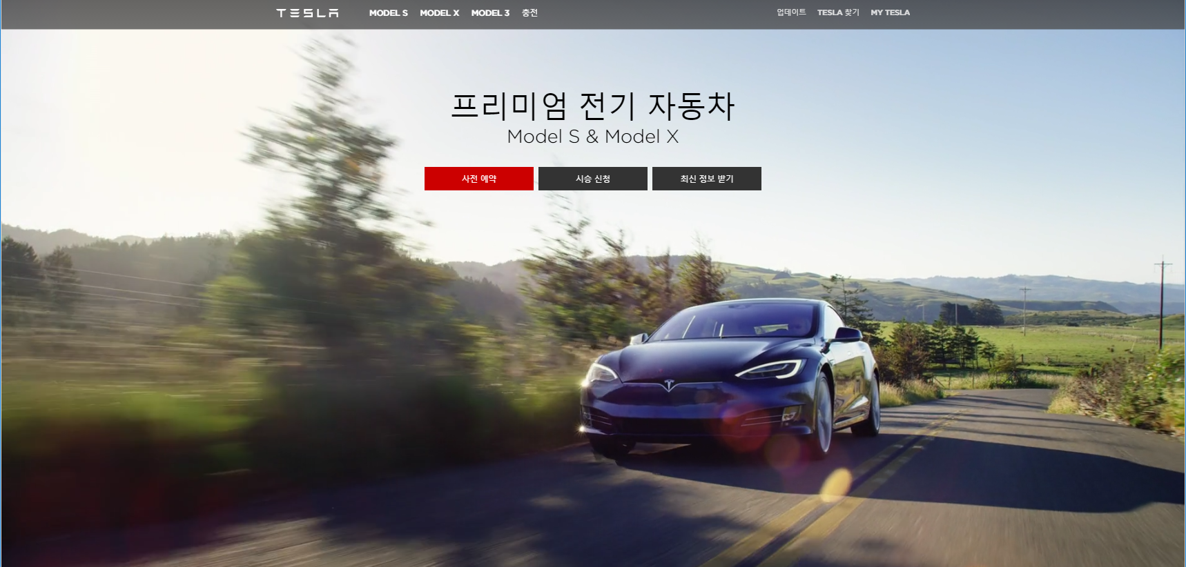 tesla south korea