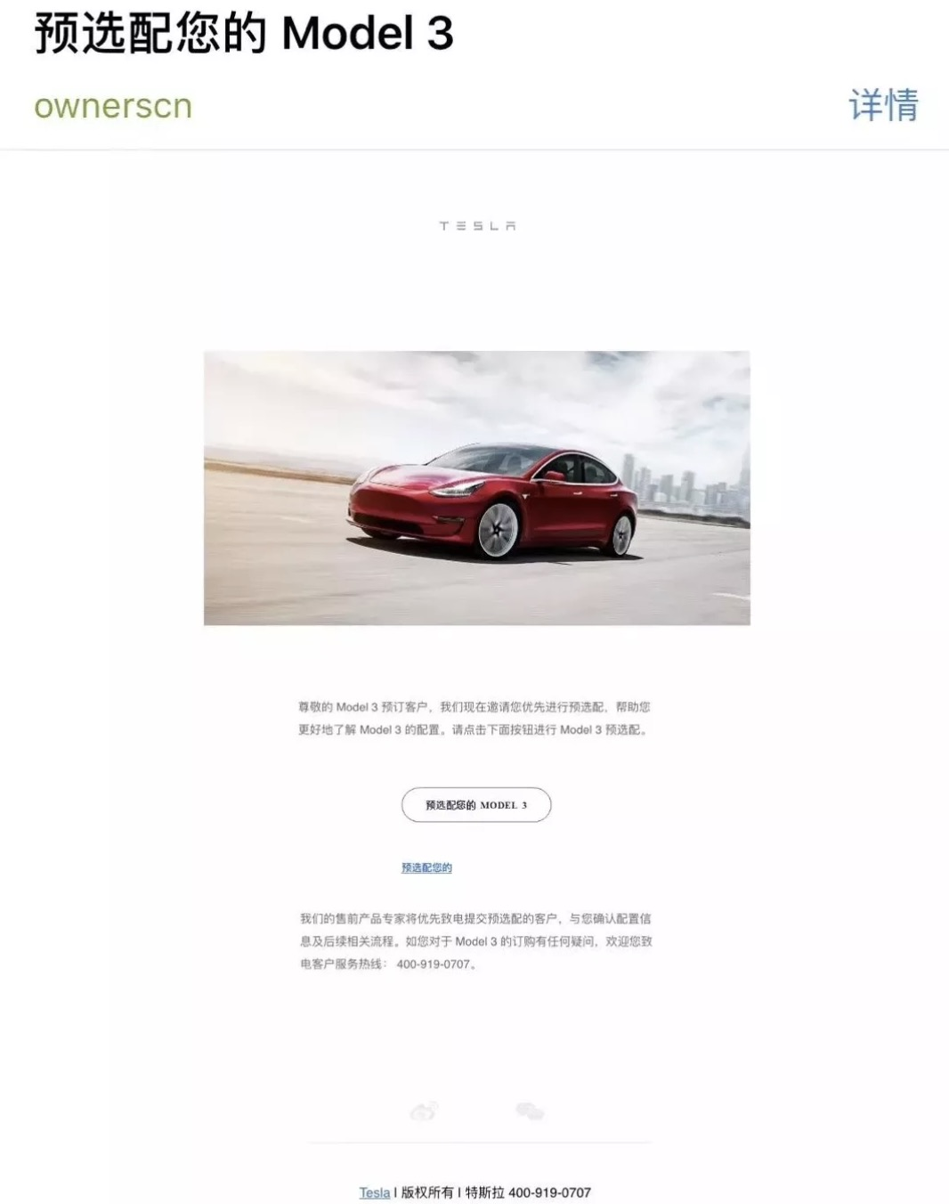 Tesla starts Model 3 orders in China, unveils new wheel