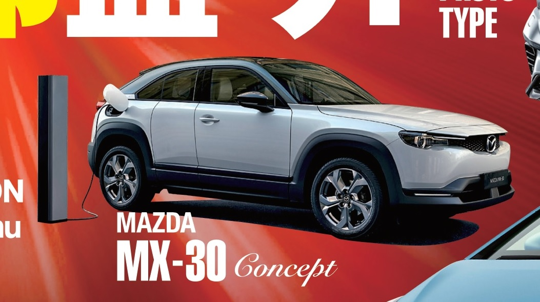 Mazda's first EV will be called MX-30, first photo leaked