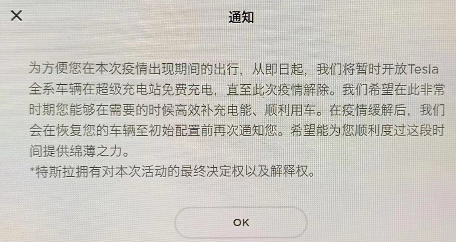 Tesla gives Chinese owners free Supercharging during coronavirus outbreak