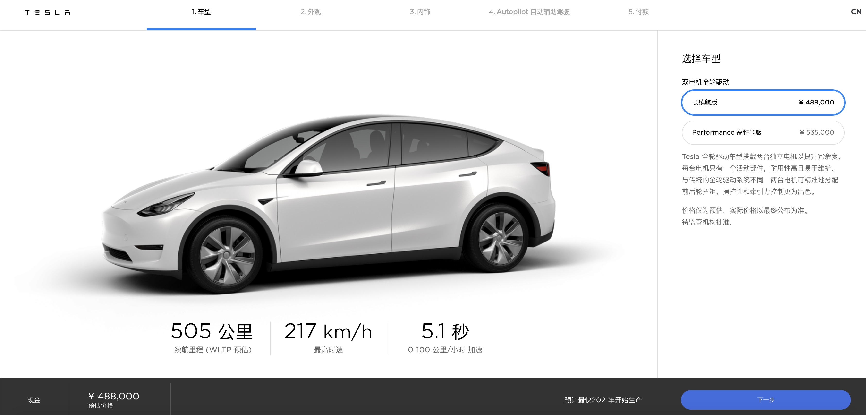 Tesla launches made-in-China Model Y configurator, starts taking orders -  Electrek