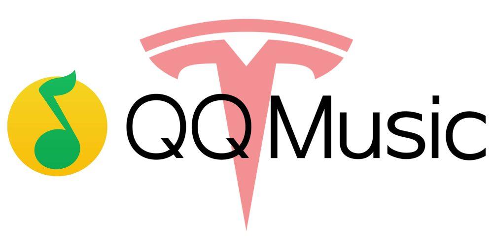 Tesla QQ Music Tesla release notes 2020.48.35